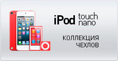 ����� ��� Apple iPod